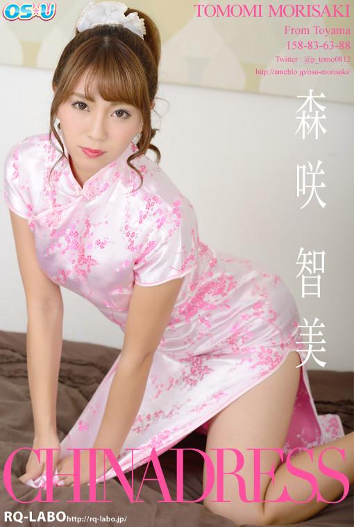 森咲智美の画像 p1_17