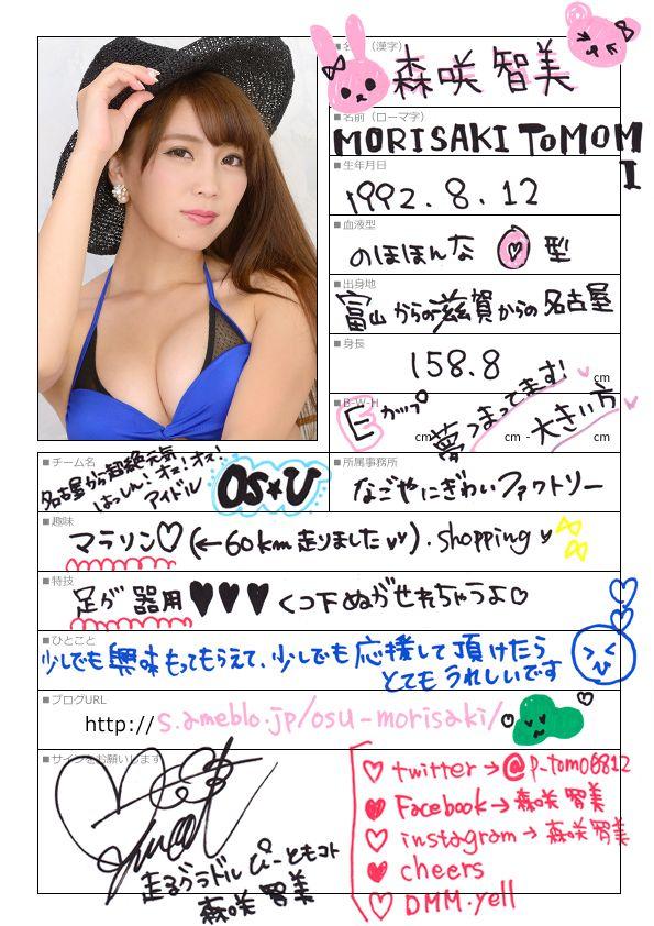 森咲智美の画像 p1_7