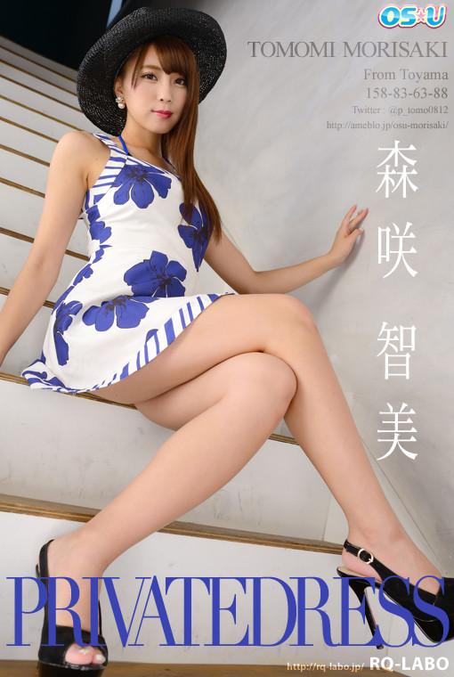森咲智美の画像 p1_16
