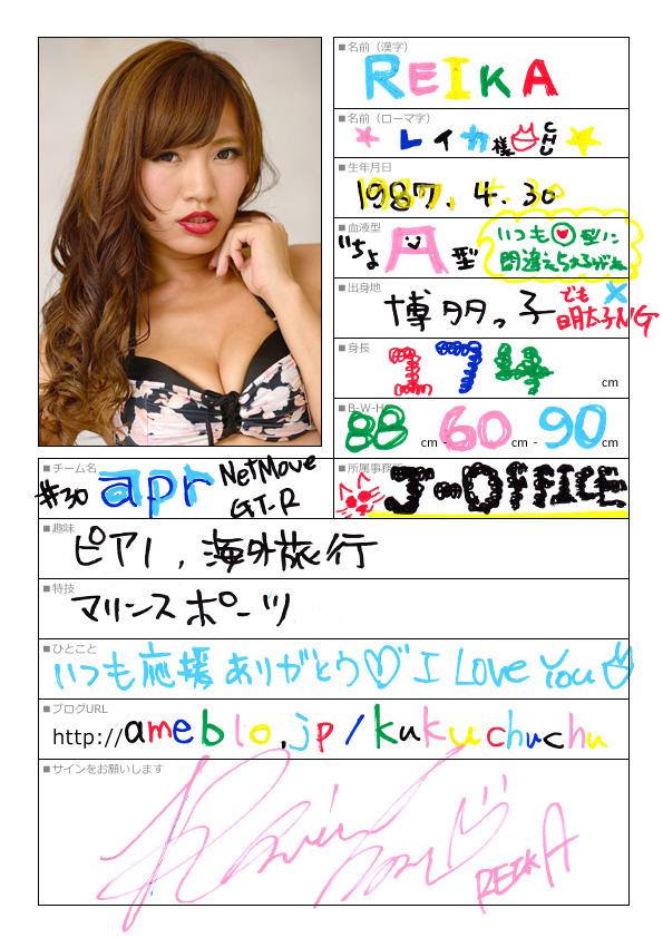 【肉食系】REIKA【レースクイーン】 [転載禁止]©bbspink.com->画像>51枚