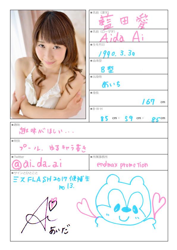藍田愛の画像 p1_33