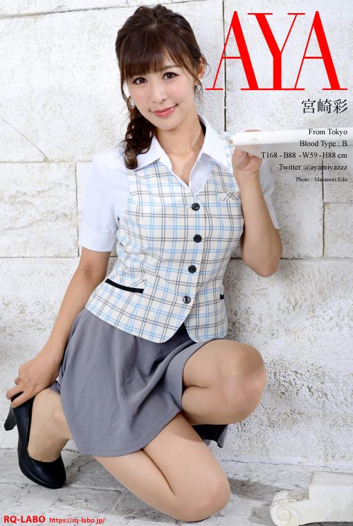 宮崎彩 OL制服1 DVD-ROM