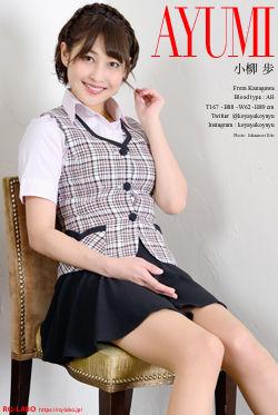 小柳歩 OL制服2+ビキニ水着 DVD-ROM