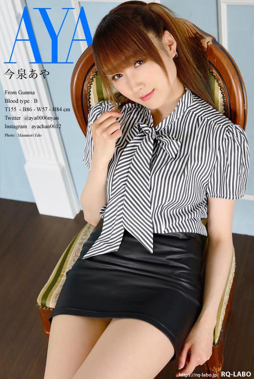 今泉あや OL制服2 DVD-ROM