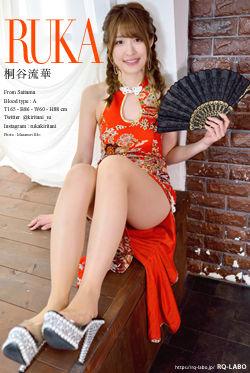 桐谷流華 チャイナドレス+ビキニ水着 DVD-ROM