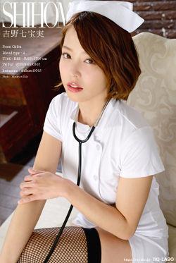 吉野七宝実 ナース服+ビキニ水着 DVD-ROM