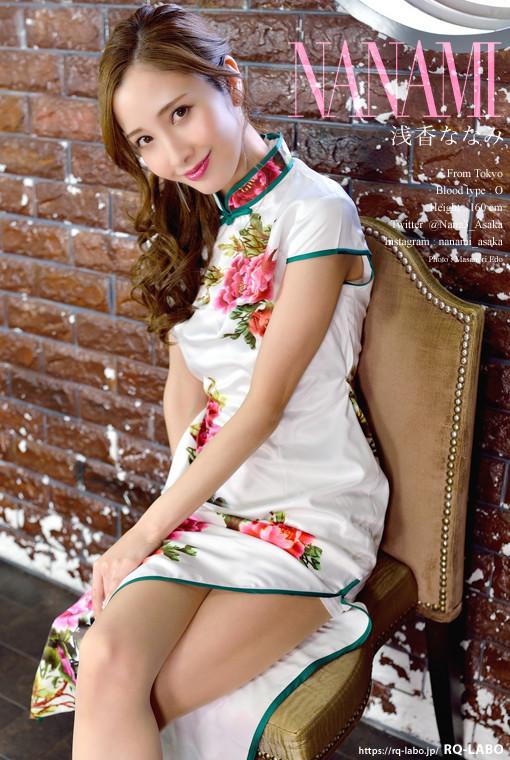 浅香ななみ チャイナドレス DVD-ROM