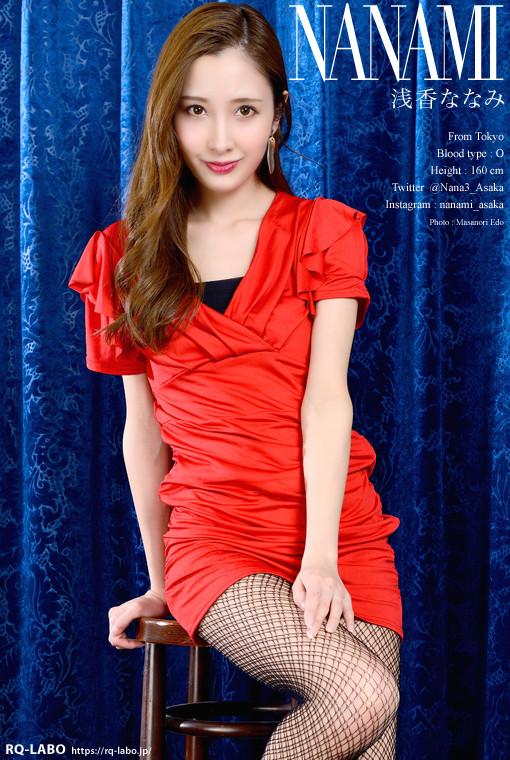 浅香ななみ 赤ドレス DVD-ROM