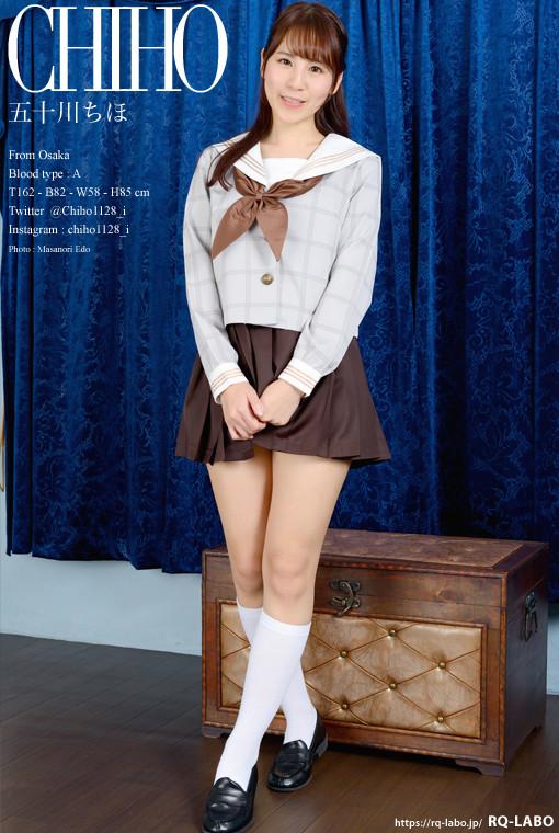 五十川ちほ セーラー服+ビキニ水着 DVD-ROM