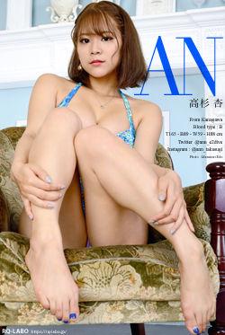 高杉杏 ビキニ水着 DVD-ROM