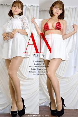 高杉杏 OL制服3 DVD-ROM