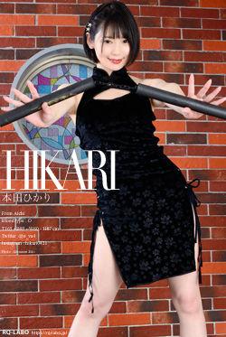 本田ひかり チャイナドレス DVD-ROM