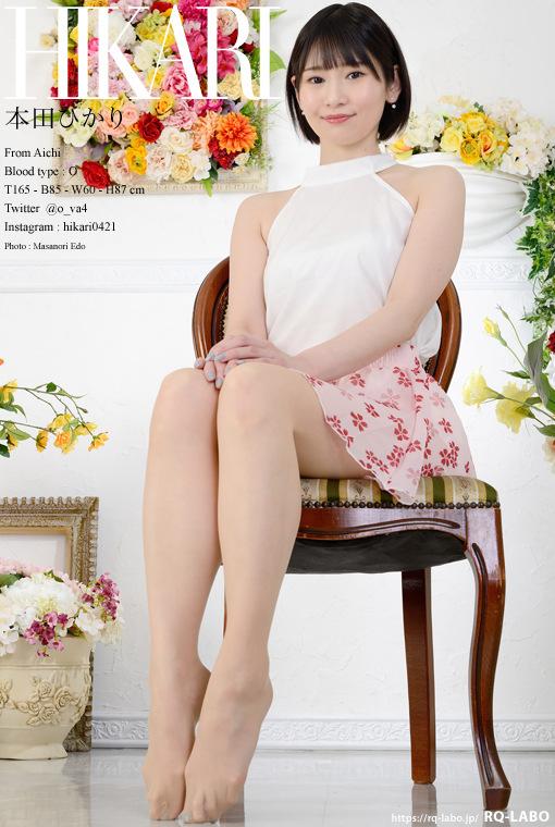 本田ひかり 私服2 DVD-ROM